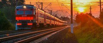 Ивановское областное РЖД снижает тарифы на пассажирские перевозки и вводит новые маршруты