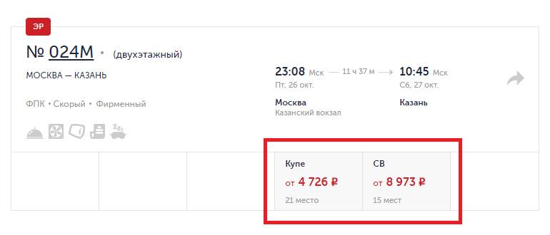 билет на двухэтажный поезд Москва - Казань