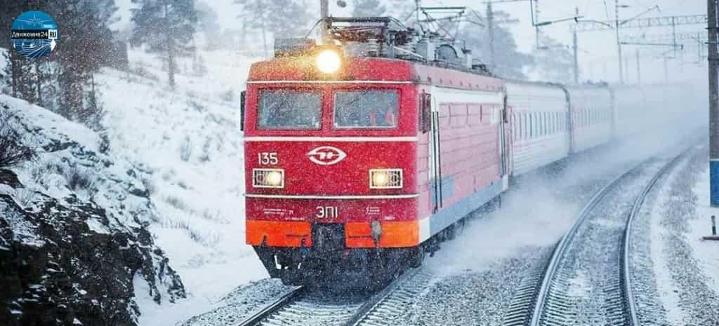 Дополнительные поезда РЖД зимой