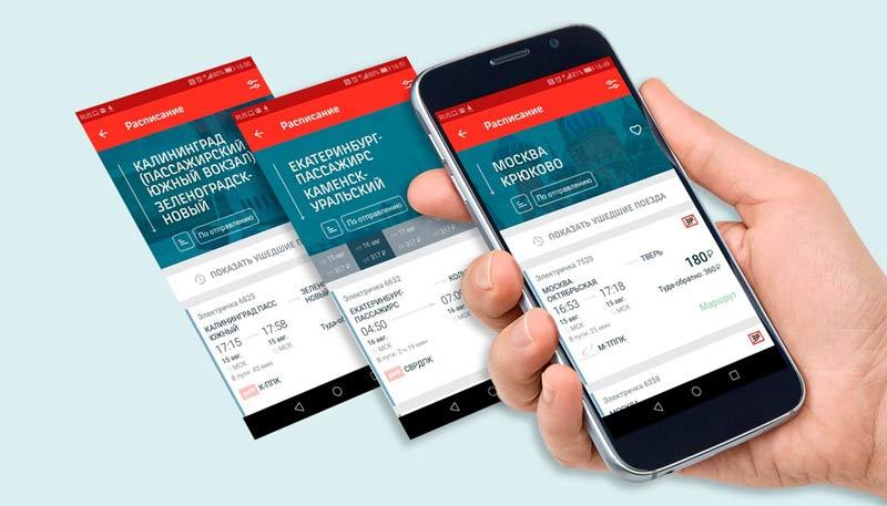 Электронная регистрация билетов ржд