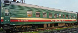 Фирменный поезд Чувашия