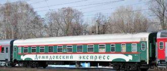 Фирменный поезд Демидовский Экспресс