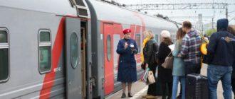 Фирменный поезд Дневной экспресс