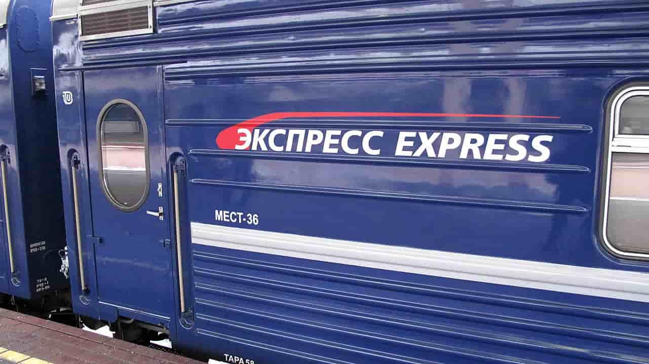 Фирменный поезд Экспресс