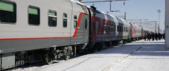 Фирменный поезд Эльбрус
