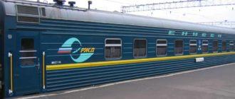 Фирменный поезд Енисей