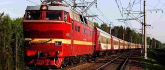 Фирменный поезд Гранд Экспресс