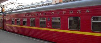 Фирменный поезд Красная стрела