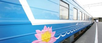 Фирменный поезд Лотос