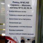 Фирменный поезд «Мордовия» обслуживание