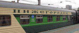 Фирменный поезд Нижегородец