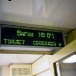 Фирменный поезд «Омич» электронное табло