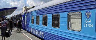 Фирменный поезд Самара