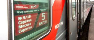 Фирменный поезд Саратов