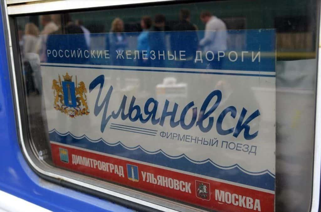 Фирменный поезд Ульяновск