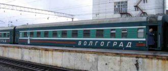 Фирменный поезд Волгоград