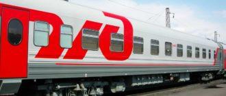 Изменения для пассажиров РЖД