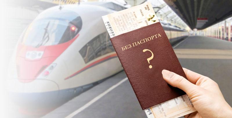 Как купить билет без паспорта