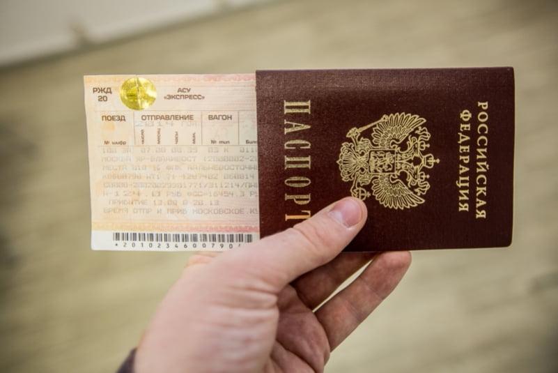 Как обменять билет на поезд РЖД