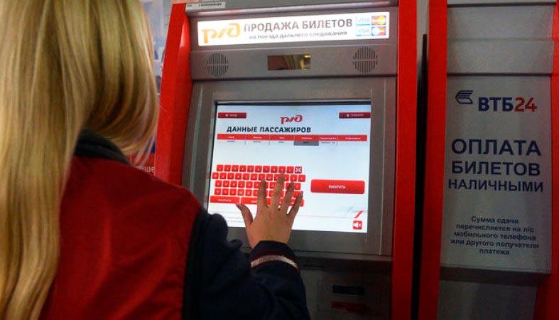 Как оплатить билеты ЖД