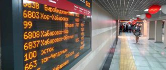 Как проверить наличие мест и расписание поездов