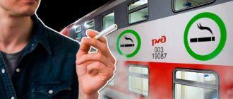 Можно ли курить в поезде