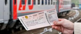 Невозвратные билеты РЖД