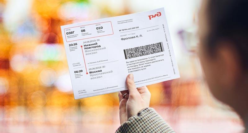 Оформление электронного билета на бланке РЖД