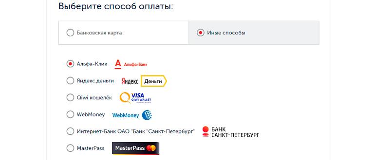 Оплата билетов через Яндекс.Деньги
