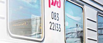 Особенности нумерации поездов