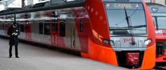 Поезд Ласточка в Петербург
