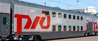 Поезд Смена - Бетанкур
