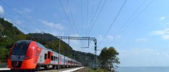 Поезда РЖД к Черному морю