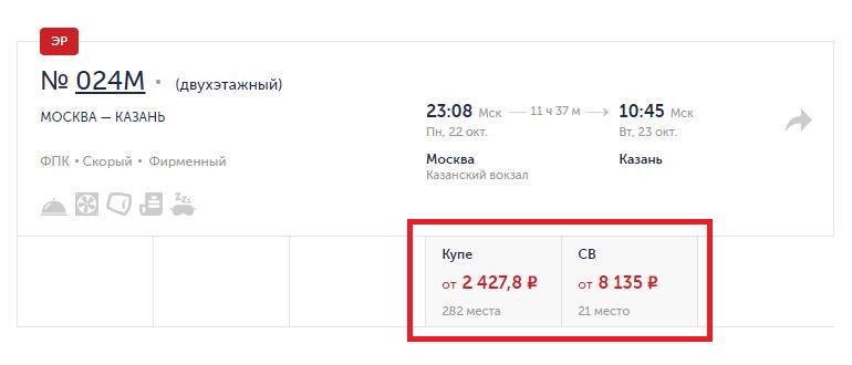 Покупка билета на двухэтажный поезд Москва - Казань