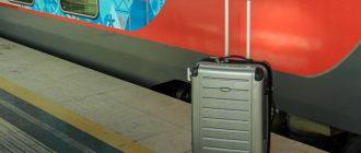 Правила перевозки багажа РЖД