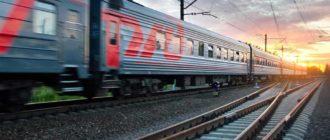 Правила возвратов билетов на поезд