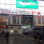 Вокзал внтури - табло