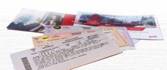 Восстановление билета на поезд